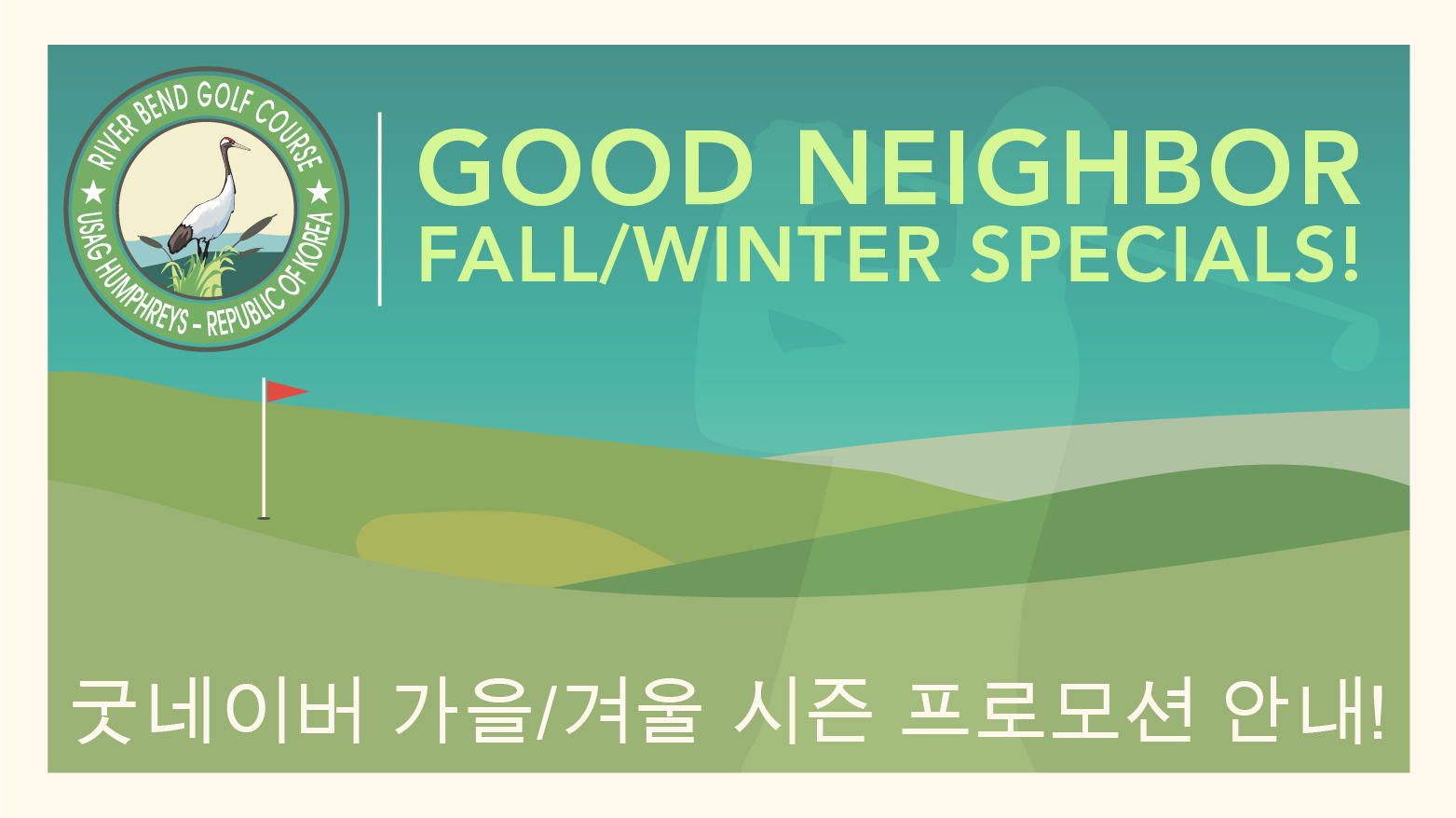 Good Neighbor Fall and Winter Specials