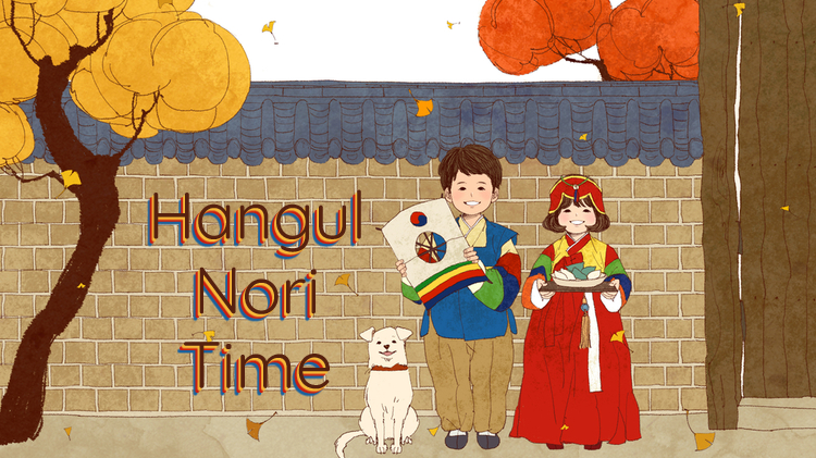 Hangul Nori Time **CANCELED**